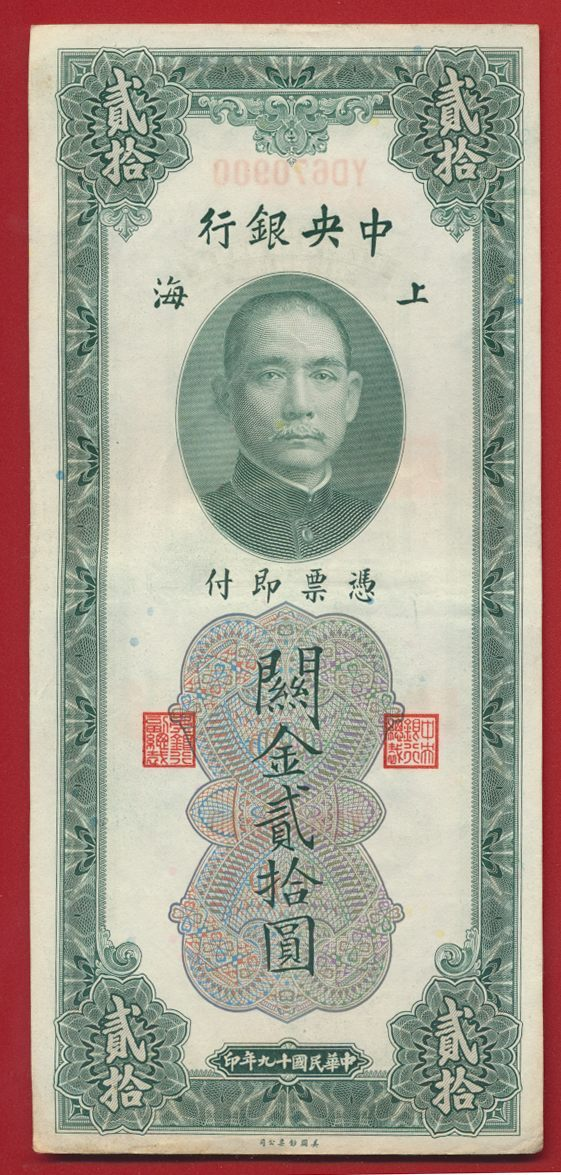 chine 20 customs gold units 1930 shangai