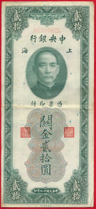 chine-20-golden-units-customs-1930-8886