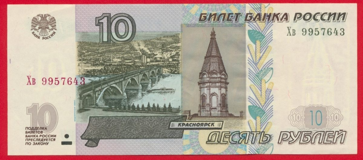 russie-10-roubles-1997-9957643