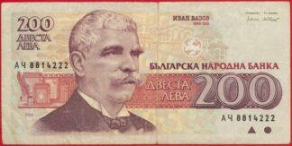 bulgarie-200-leva-1992-4222