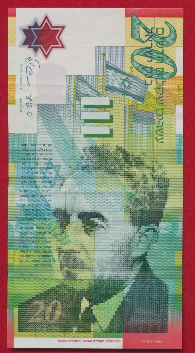 israel-20-new-shequalim-2008