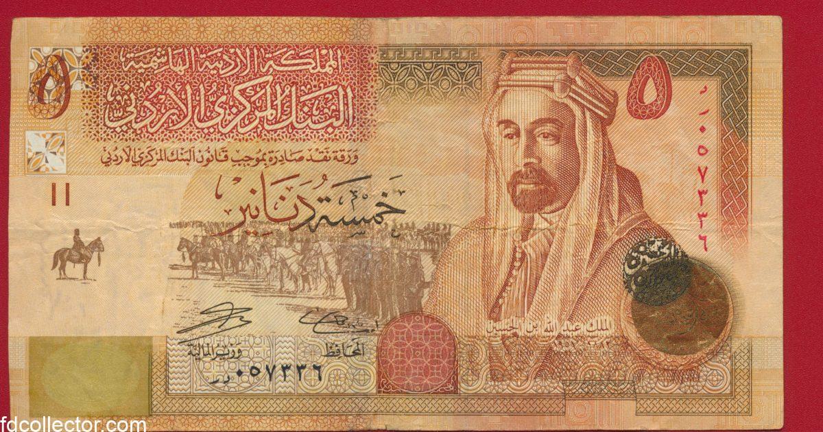 jordanie-5-dinars-2006-vs