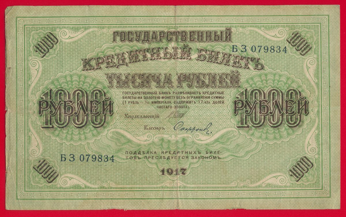 russie-1000-roubles-1917