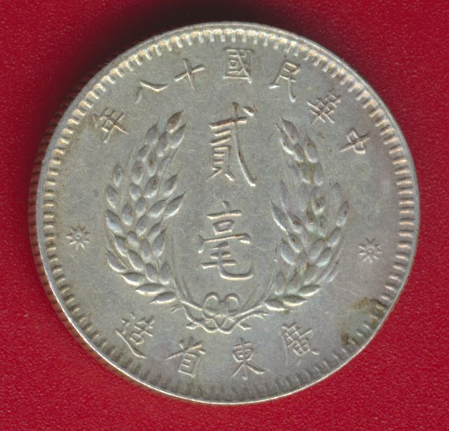 chine-kwangtung-province-20-cents-1929-revers