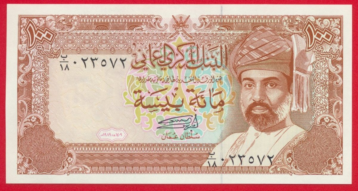 central-bank-of-oman-cent-baisa-hundred