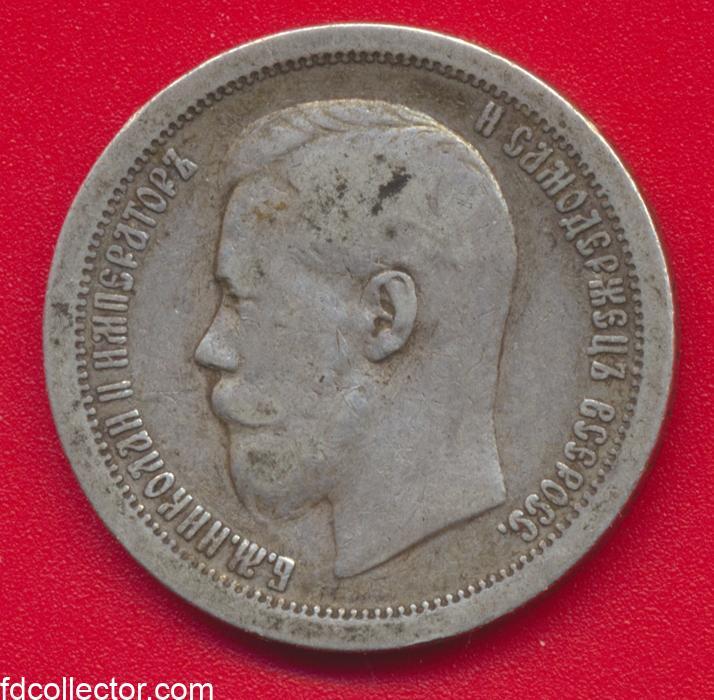 russie-50-kopeck-1897-nicolas-ii