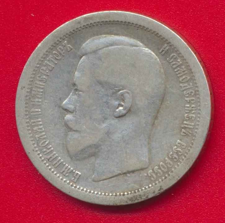 russie-50-kopeks-nicolas-ii-1896