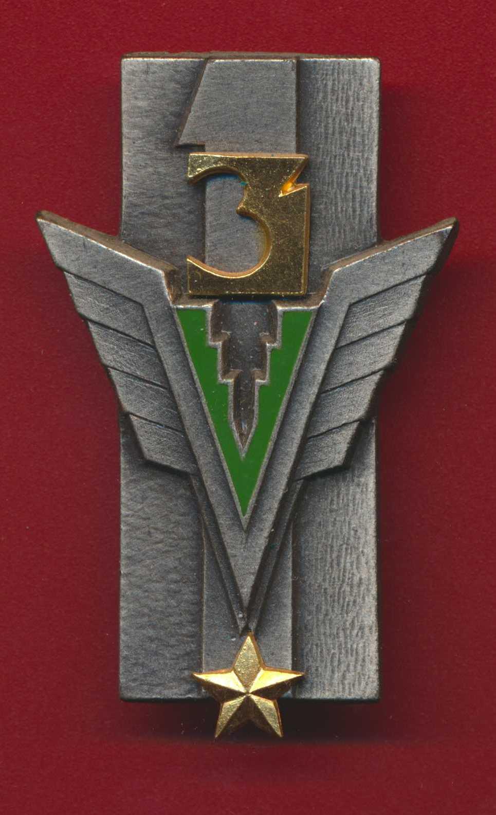 insigne-3-regiment-helicopere-combat