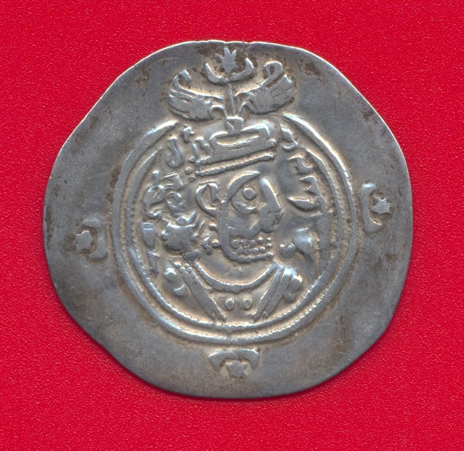 royaume-sassanides-chosroes-ii-drachme-590-628