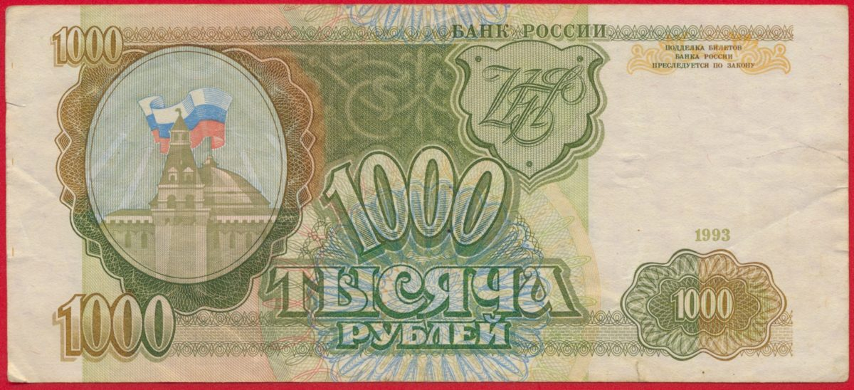 russie-1000-roubles-1993-2725