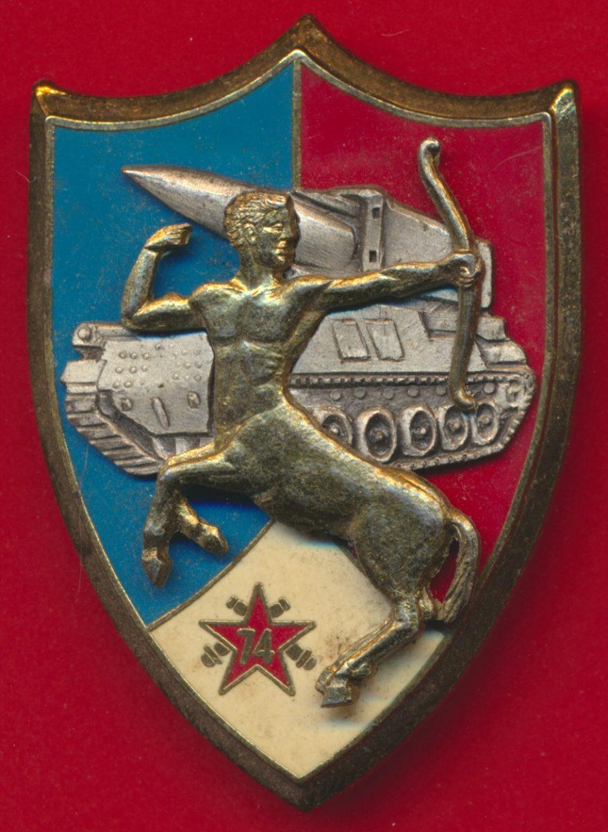 insigne-74-regiment-artillerie