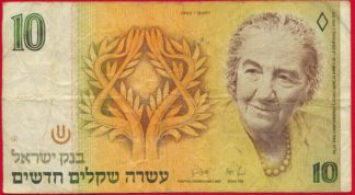 israel-1987-10-new-shequalim-6746