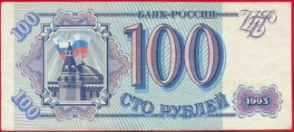 russie-100-roubles-1993-3716