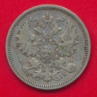 russie-20-kopecs-1860-alexandre
