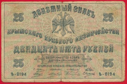 russie-crimee-25-roubles-1918-0194