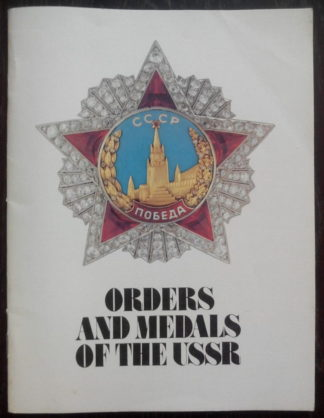 order-medal-ussr-ordres-medailles-urss-1990
