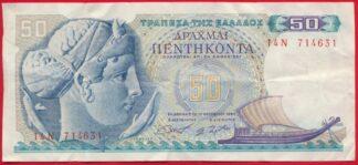 grece-20-drachmes-1964-4631