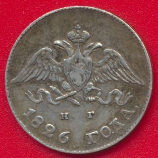 russie-10-kopeks-1826-grivennik