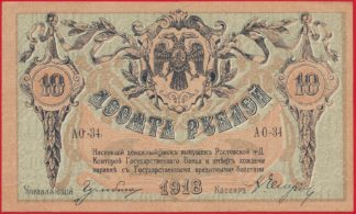 sud-russie-10-roubles-1918-ao34
