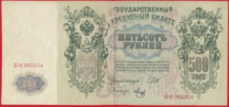 russie-500-roubles-1912-5254-vs