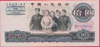 chine-10-yuan-shi-1965-9839-vs