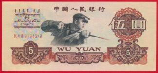 chine-5-yuan-wu-1960-4348