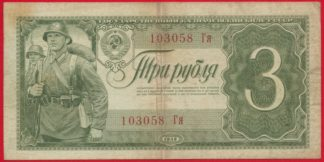 russie-3-roubles-1938-3058