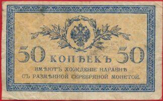 russie-50-kopeck-1915