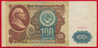 russie-100-roubles-1991-8773-vs