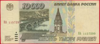 russie-10000-roubles-1995-7299-vs