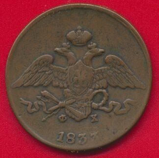 russie-5-kopecks-1833
