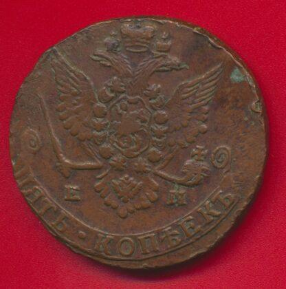 russie-5-kopecks-1879-em