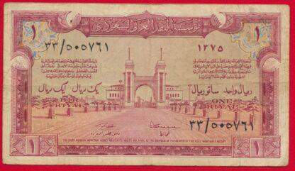 arabie-saoudite-riyal-1375-1956-vs
