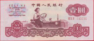 chine-yuan-1960-3230-vs