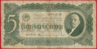 russie-5-roubles-7817