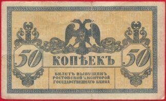 russie-50-kopecs-1918