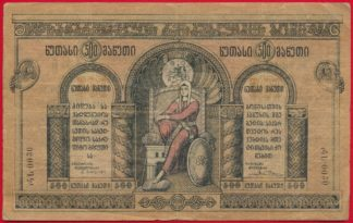 georgie-russie-500-roubles-1919-0030