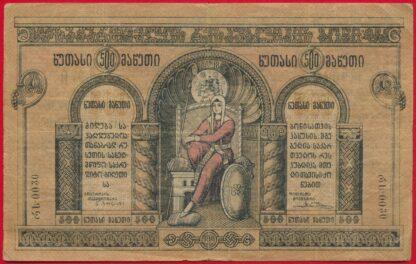 georgie-russie-500-roubles-1919-0030