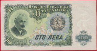 bulgarie-100-leva-2279-1951
