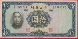 chine-10yuan-1936-2775-vs