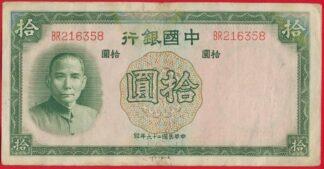 chine-10yuan-1937-6358-vs