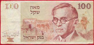 israel-100-shequalim-1979-1664