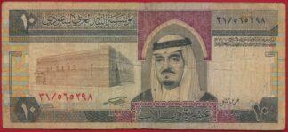 arabie-saoudite-10-riyals-