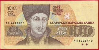 bulgarie-100-leva-1991-0412