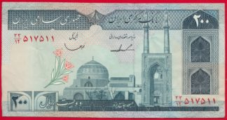 iran-200-rials-two-hundred-vs