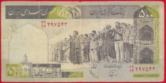 iran-500-rials-five-hundred-vs