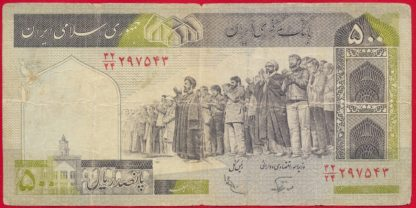 iran-500-rials-five-hundred-vs
