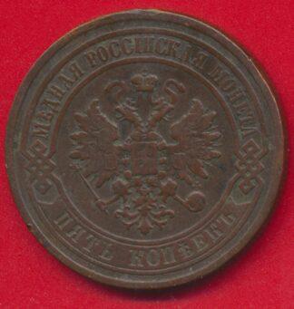 russie-5-kopeck-1879