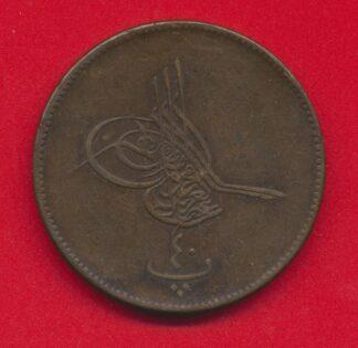 egypte-20-para-1277-quirsh
