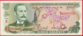 costa-rica-5-cinco-colones-1990-7552-vs